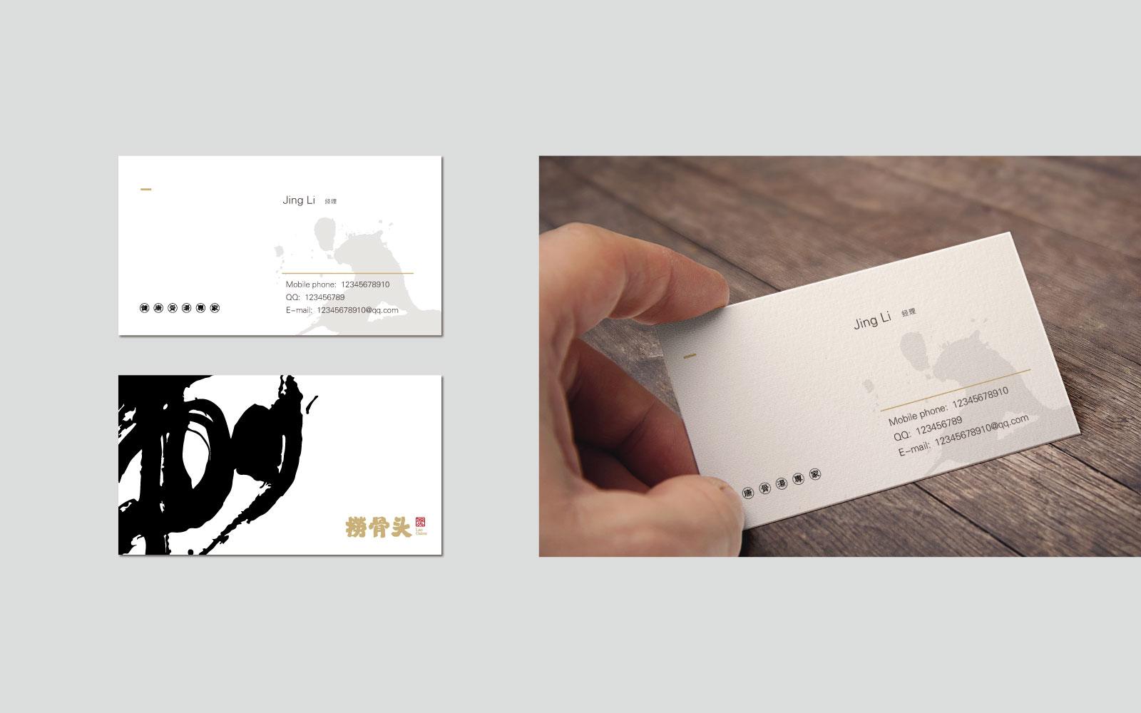 餐饮品牌策划设计