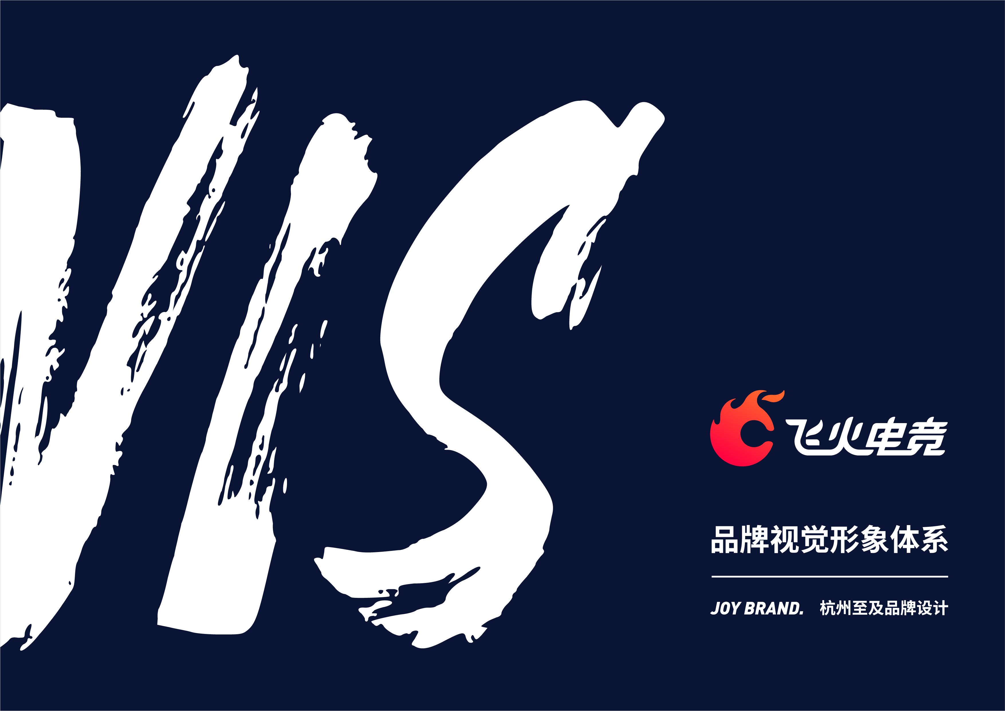 杭州logo设计